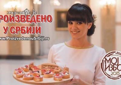 Proizvedeno u Srbiji