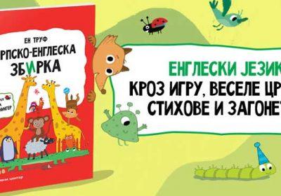 Srpsko-engleska zbirka