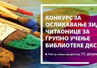 Konkurs za oslikavanje zida čitaonice Biblioteke DKSG