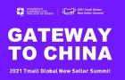 Srpska roba u Kini preko Alibabe