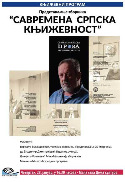 Savremena srpska književnost