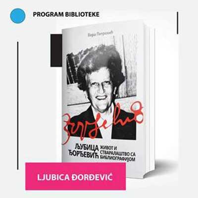 """Predstavljanje knjige """"LJUBICA ĐORĐEVIĆ: ŽIVOT I STVARALAŠTVO SA BIBLIOGRAFIJOM"""""""