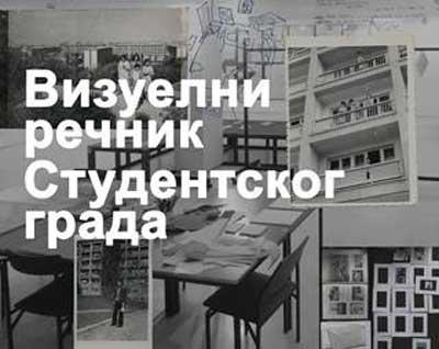 DKSG radionica: Vizuelni rečnik Studentskog grada